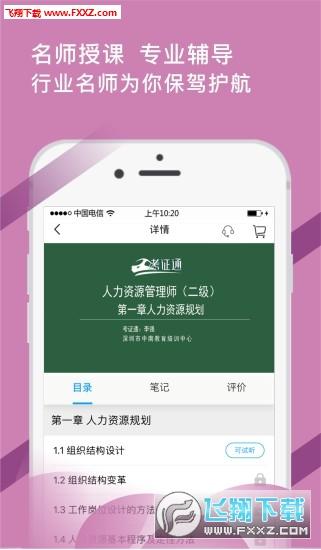 考证通app官方版v6.0.2截图3