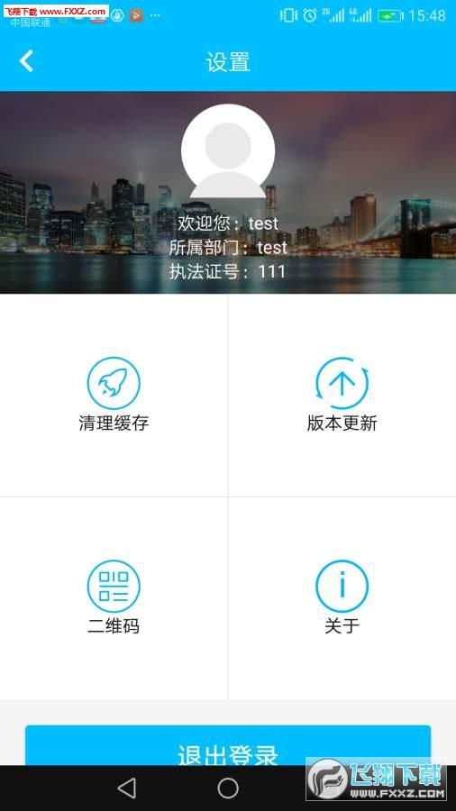 洛羊城管app1.0.5截图1