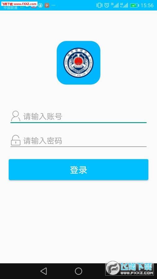 洛羊城管app1.0.5截图2
