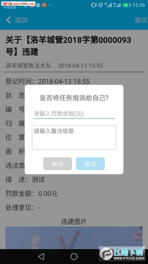 洛羊城管app1.0.5截图3