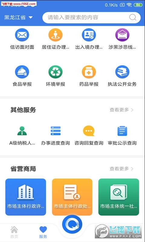 黑龙江全省事app1.0.1截图0
