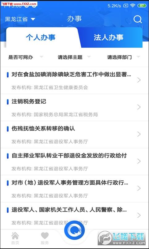 黑龙江全省事app1.0.1截图2