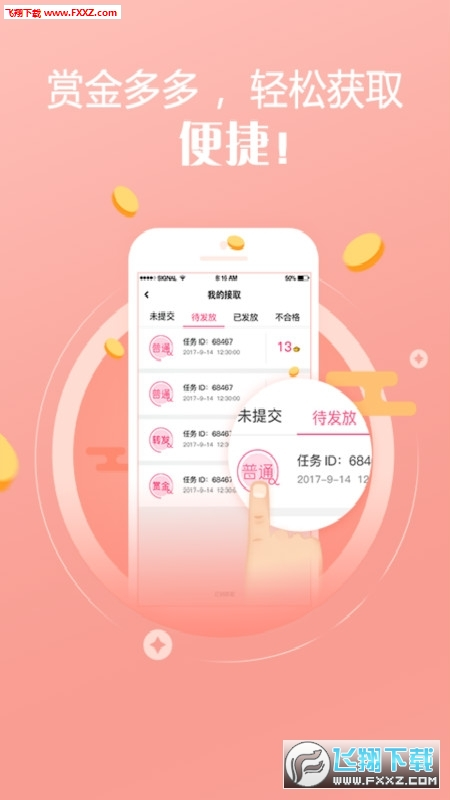 点赚头条app官方版1.1截图2