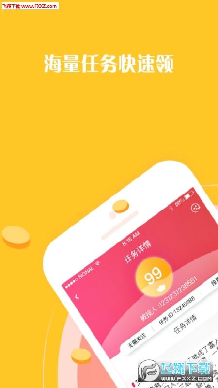 点赚头条app官方版1.1截图0