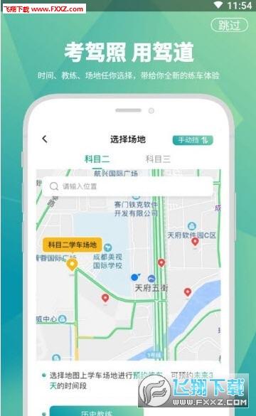驾道学车app1.0.0截图1