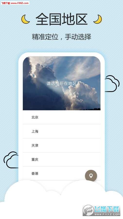 墨墨天气app官方版v1.0.0截图0