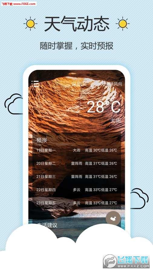 墨墨天气app官方版v1.0.0截图2