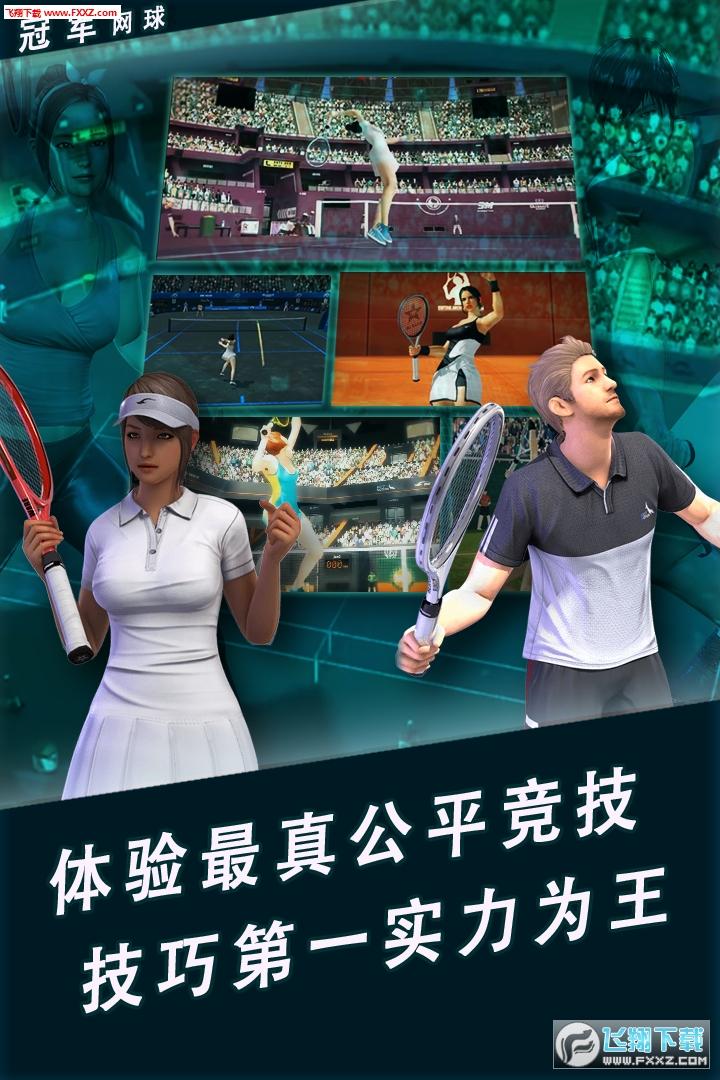 冠军网球修改版3.2.568截图0