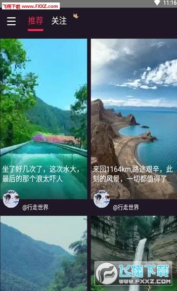 波波美拍app1.1.0截图0