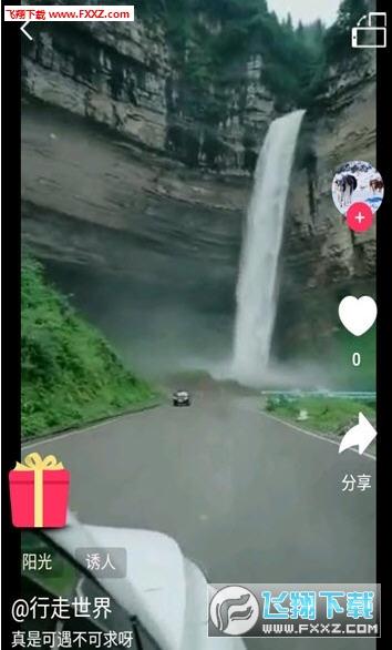 波波美拍app1.1.0截图2