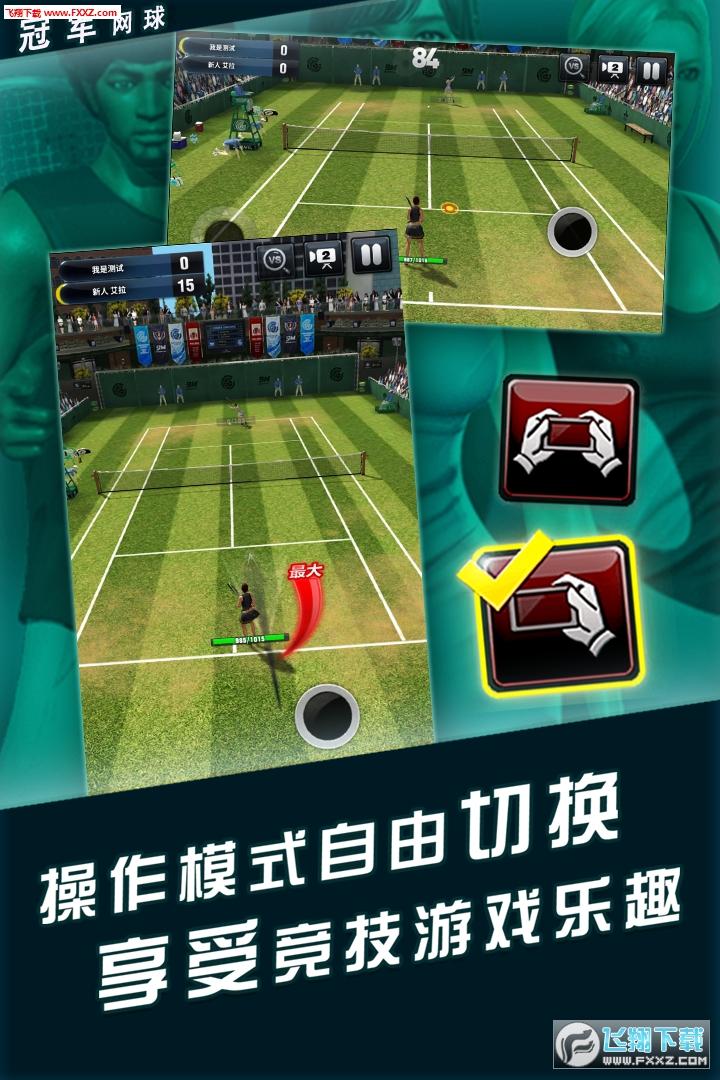 冠军网球礼包兑换版3.2.568截图0