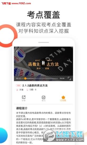 喵想学app最新版V1.5.5截图2