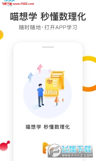 喵想学app最新版V1.5.5截图3