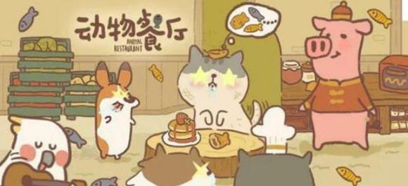动物餐厅_动物餐厅手游_微信动物餐厅_动物餐厅攻略