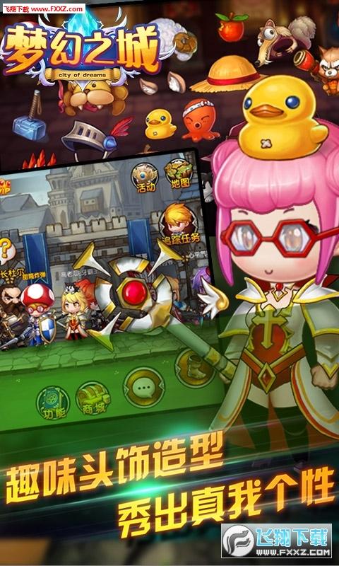 梦幻之城高爆版1.0截图0