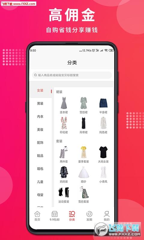 悦省app手机版1.0.0截图2