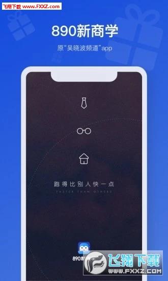 890新商学app官方版v1.7.1截图3
