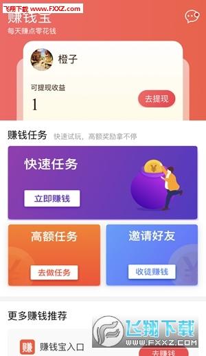 赚钱宝app最新版1.1截图0
