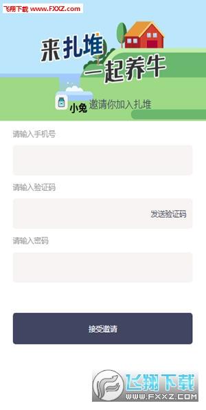 扎堆交友app手机版1.0.0截图0