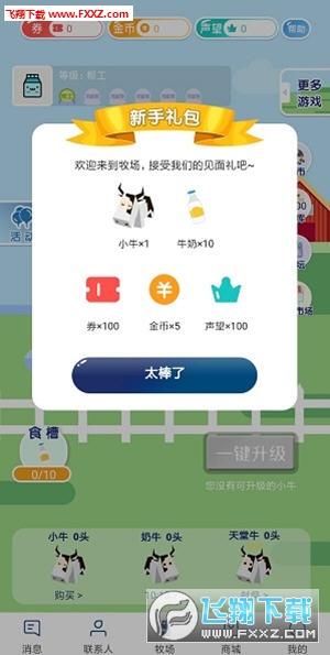 扎堆交友app手机版1.0.0截图1