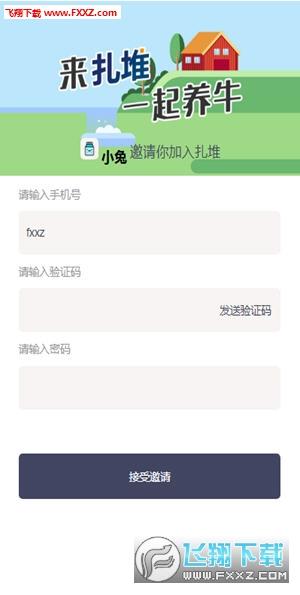 扎堆交友app手机版1.0.0截图2