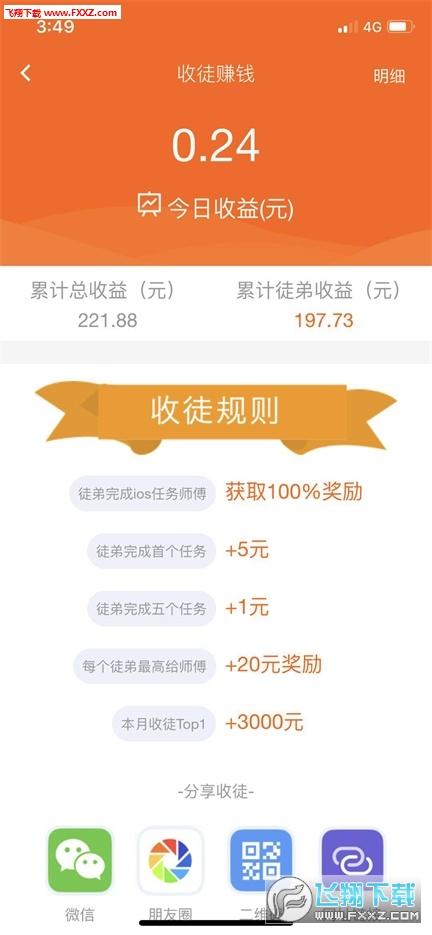 巨宝朋兼职app官方版1.1截图1