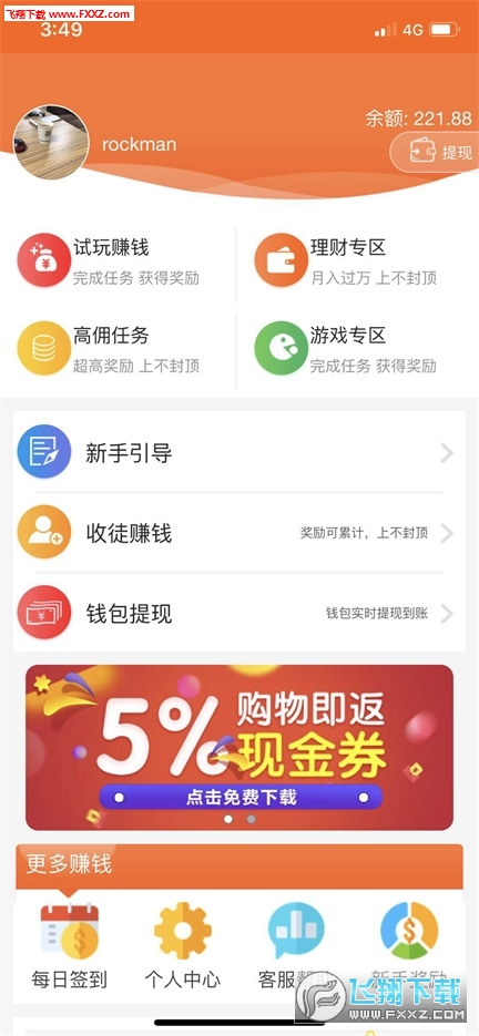 巨宝朋兼职app官方版1.1截图2