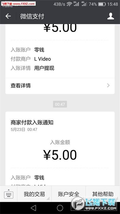 爱视频app赚钱版1.0截图2