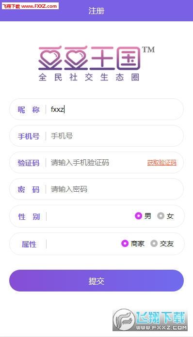 豆豆王国app正式版1.0.0截图1