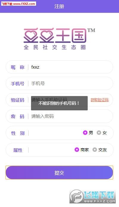 豆豆王国app正式版1.0.0截图2