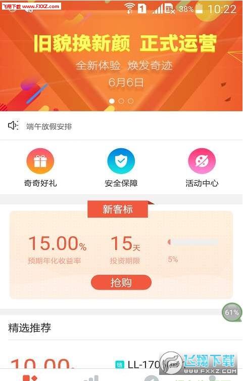 领奇理财app4.2.7截图0