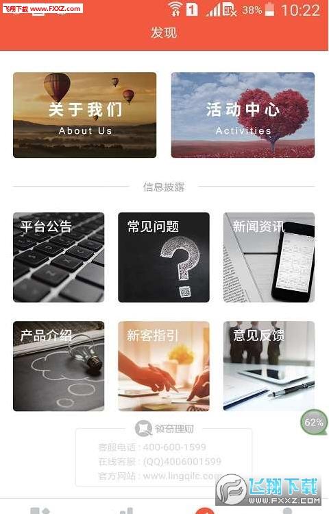领奇理财app4.2.7截图2