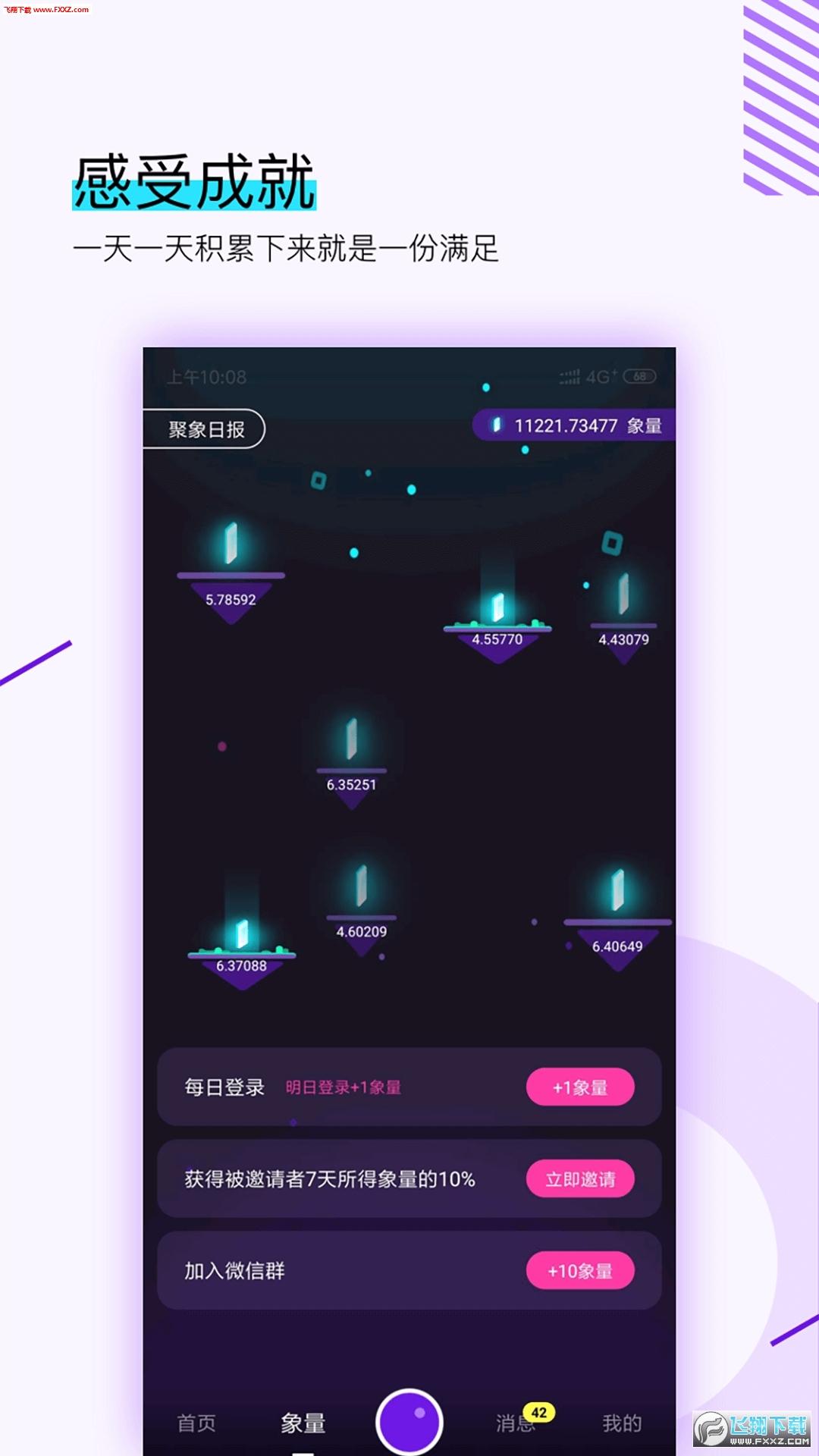 聚象视频app最新版1.0截图0