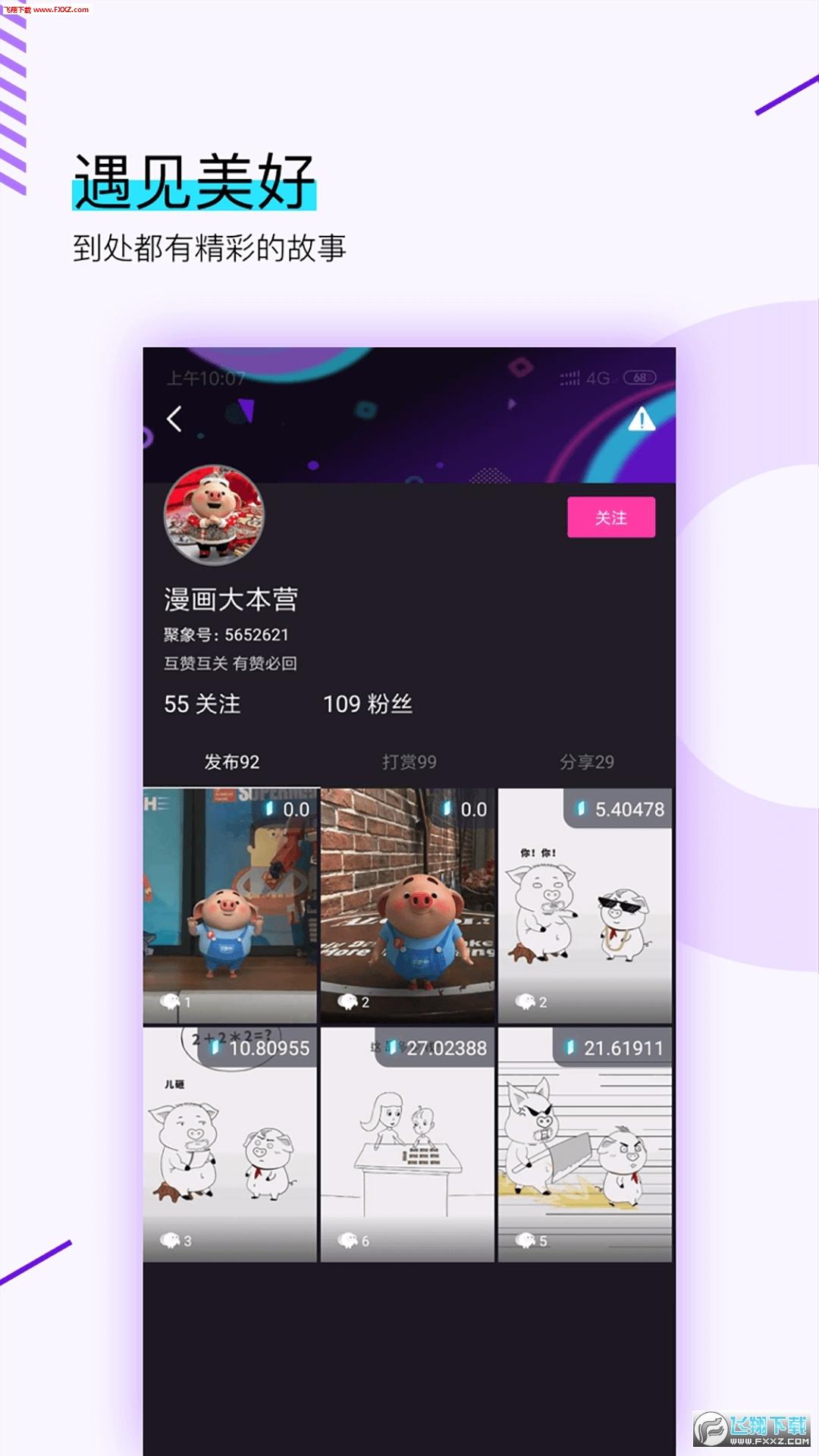 聚象视频app最新版1.0截图1
