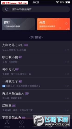 酷音�黼�秀appv7.6.39截�D2