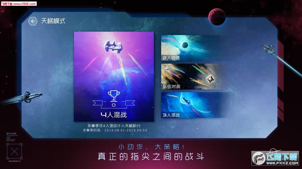 太阳系争夺战3中文版v1.1.4截图1
