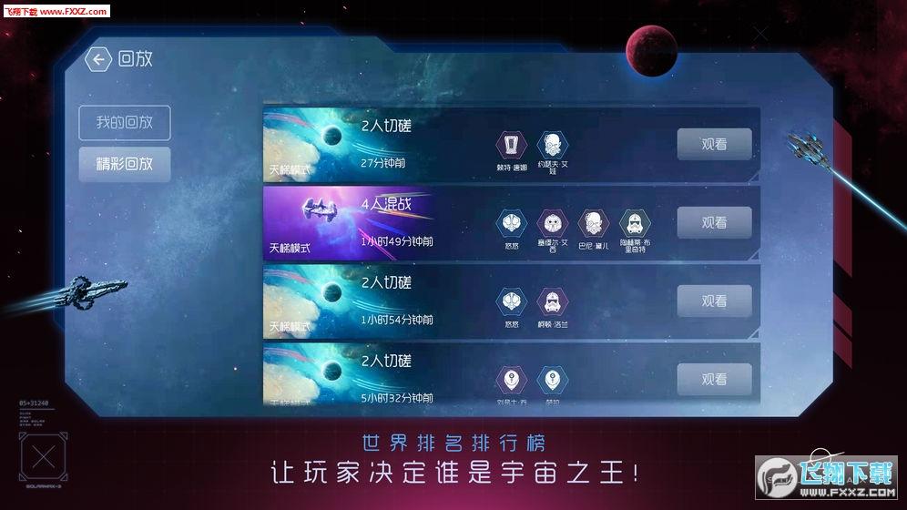 太阳系争夺战3中文版v1.1.4截图2