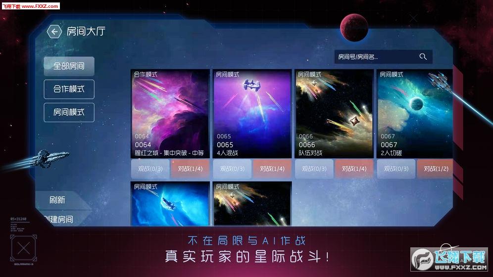 太阳系争夺战3中文版v1.1.4截图3