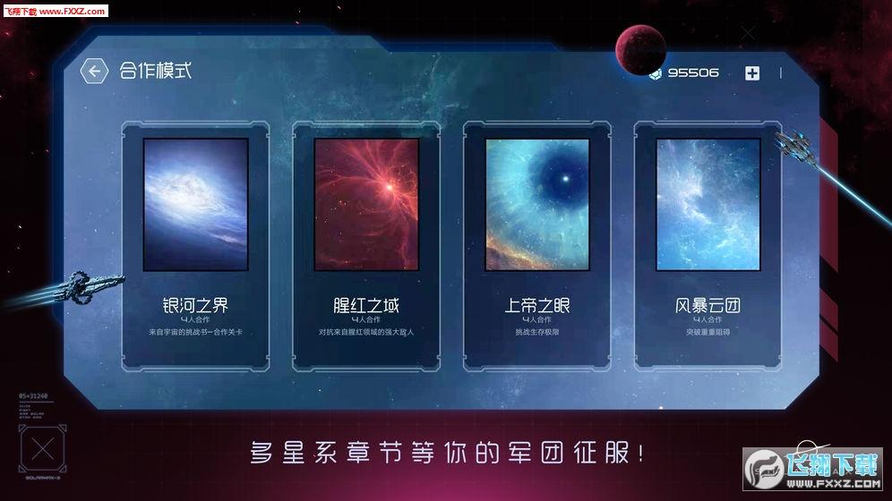 太阳系争夺战3破解版v1.1.4截图0