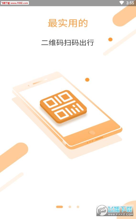 潜江公交app安卓版1.0.0截图0