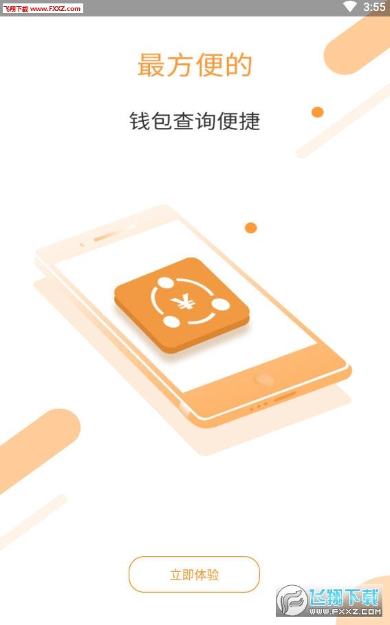 潜江公交app安卓版1.0.0截图2