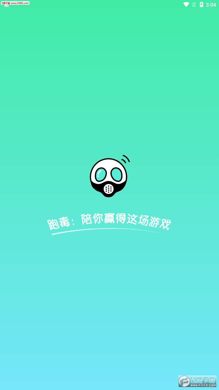 跑毒app1.0截图1