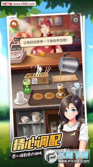 猫语咖啡安卓版v1.0.1截图1