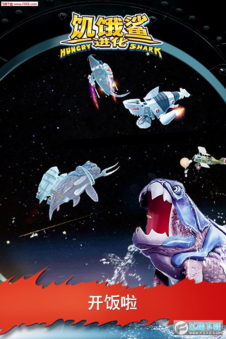 饥饿鲨进化6.8.0破解版截图1