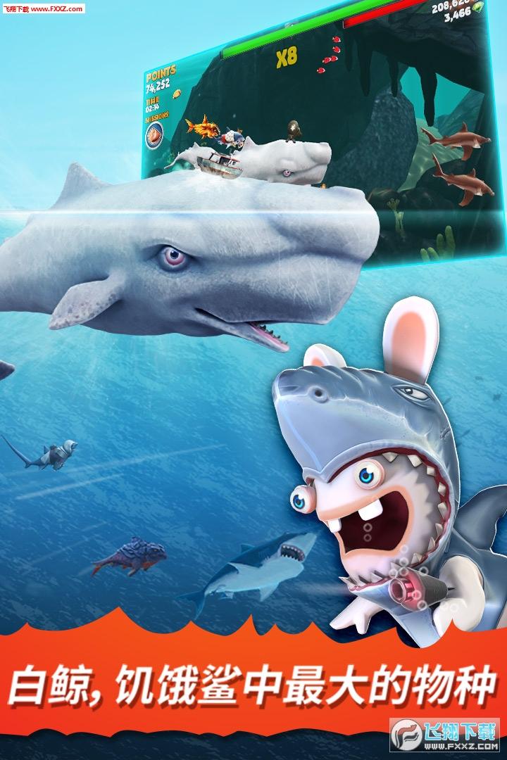 饥饿鲨进化6.8.0破解版截图2