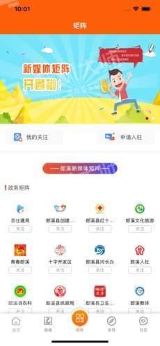看郎溪app官方版v1.0.5截图0
