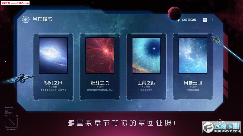 太阳系争夺战3官网版v1.0截图2