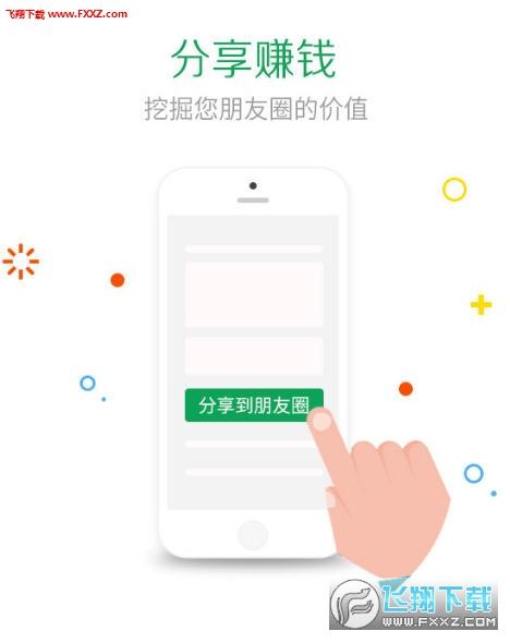 共享快讯app最新版1.0截图0