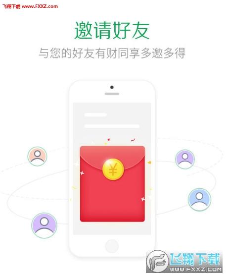共享快讯app最新版1.0截图1