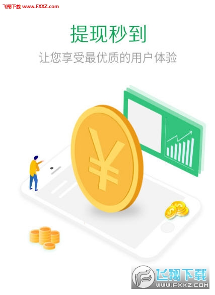 共享快讯app最新版1.0截图2